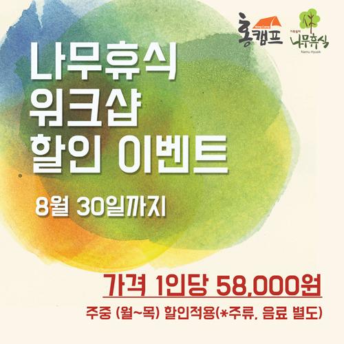 [홍캠프 당일 워크숍] 나무휴식 워크숍 할인 이벤트
